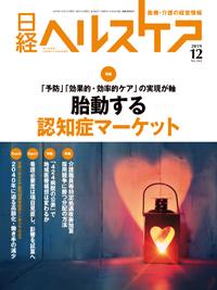 日経ヘルスケア2019年12月号