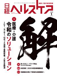 日経ヘルスケア2020年1月号