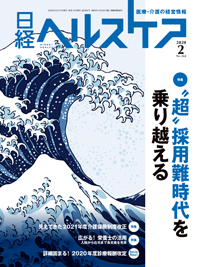 日経ヘルスケア2020年2月号