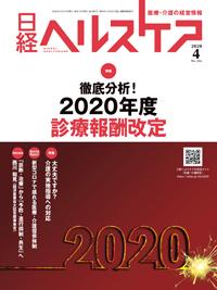 日経ヘルスケア2020年4月号