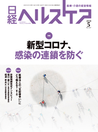 日経ヘルスケア2020年5月号