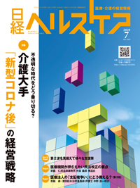 日経ヘルスケア2020年7月号