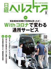 日経ヘルスケア2020年8月号