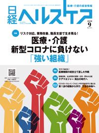 日経ヘルスケア2020年9月号