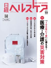 日経ヘルスケア2020年10月号