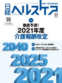 日経ヘルスケア2020年11月号