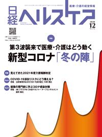 日経ヘルスケア2020年12月号