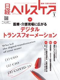 日経ヘルスケア2021年1月号