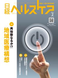日経ヘルスケア2021年2月号