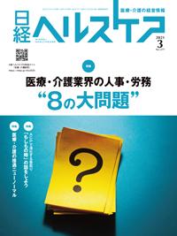 日経ヘルスケア2021年3月号