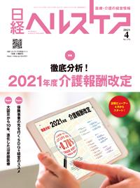 日経ヘルスケア2021年4月号