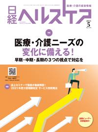 日経ヘルスケア2021年5月号