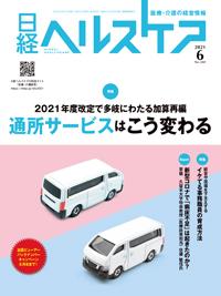 日経ヘルスケア2021年6月号