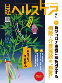 日経ヘルスケア2021年7月号
