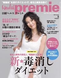 日経ヘルス プルミエ2010年8月号