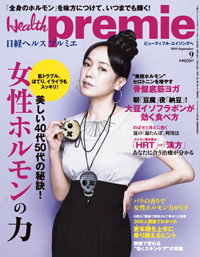 日経ヘルス プルミエ2010年9月号