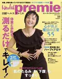 日経ヘルス プルミエ2010年10月号