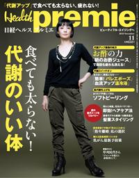 日経ヘルス プルミエ2010年11月号