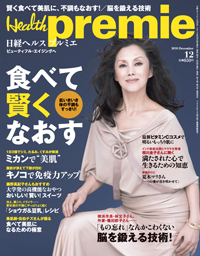 日経ヘルス プルミエ2010年12月号