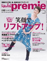 日経ヘルス プルミエ2011年1月号