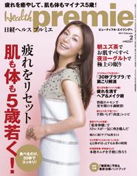 日経ヘルス プルミエ2011年2月号