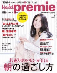 日経ヘルス プルミエ2011年3月号