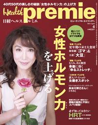 日経ヘルス プルミエ2011年4月号