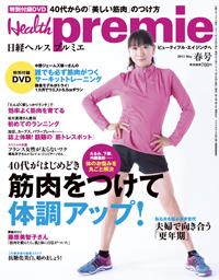 日経ヘルス プルミエ2011年春号(5月号)