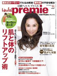 日経ヘルス プルミエ2011年秋号