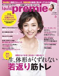 日経ヘルス プルミエ2012年春号