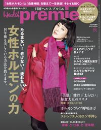 日経ヘルス プルミエ2012年秋号