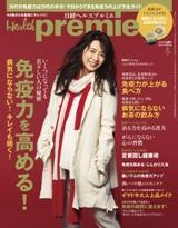 日経ヘルス プルミエ2013年冬号