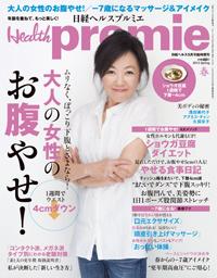 日経ヘルス プルミエ2013春