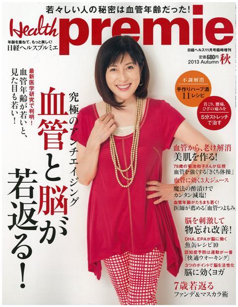日経ヘルスプルミエ2013年秋号