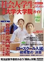 社会人・学生のための日経大学・大学院ガイド2004年春号