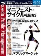 早稲田パブリックマネジメント第2号
