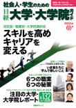 社会人・学生のための 日経 大学・大学院ガイド 2005年春号