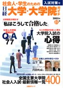 社会人・学生のための日経大学・大学院ガイド2005秋号