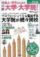 社会人・学生のための日経大学・大学院ガイド2006年春号