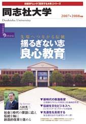 同志社大学2007-2008