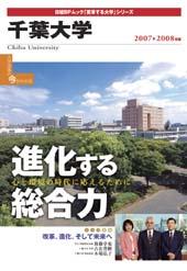 千葉大学2007-2008