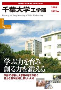 千葉大学工学部