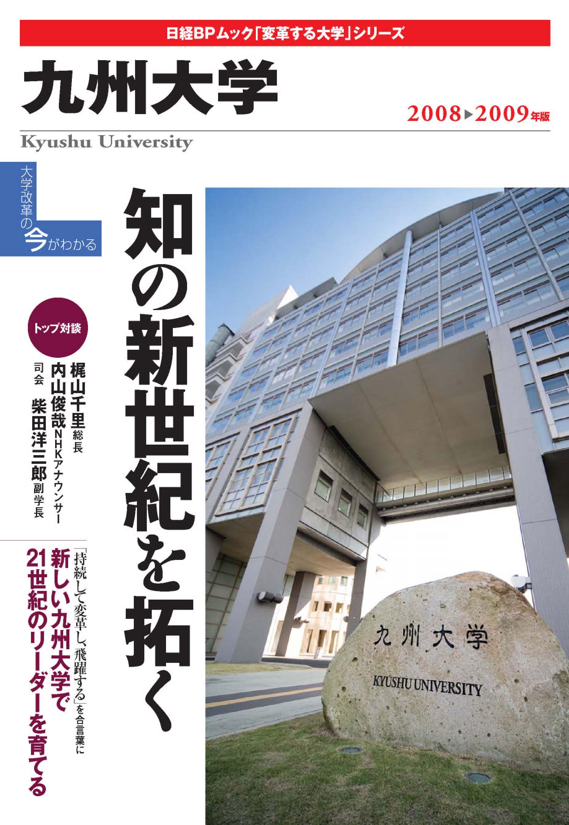 「変革する大学」九州大学2008-2009