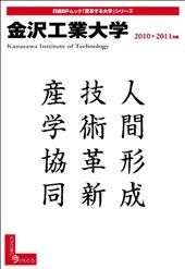「変革する大学」シリーズ 金沢工業大学2010-2011