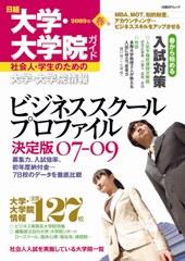 日経 大学・大学院ガイド2009年春号