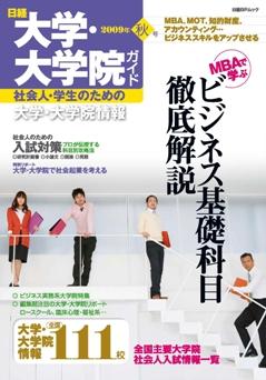 日経 大学・大学院ガイド2009年秋号