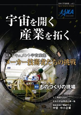宇宙を開く 産業を拓く ~日本の宇宙産業 Vol.1~