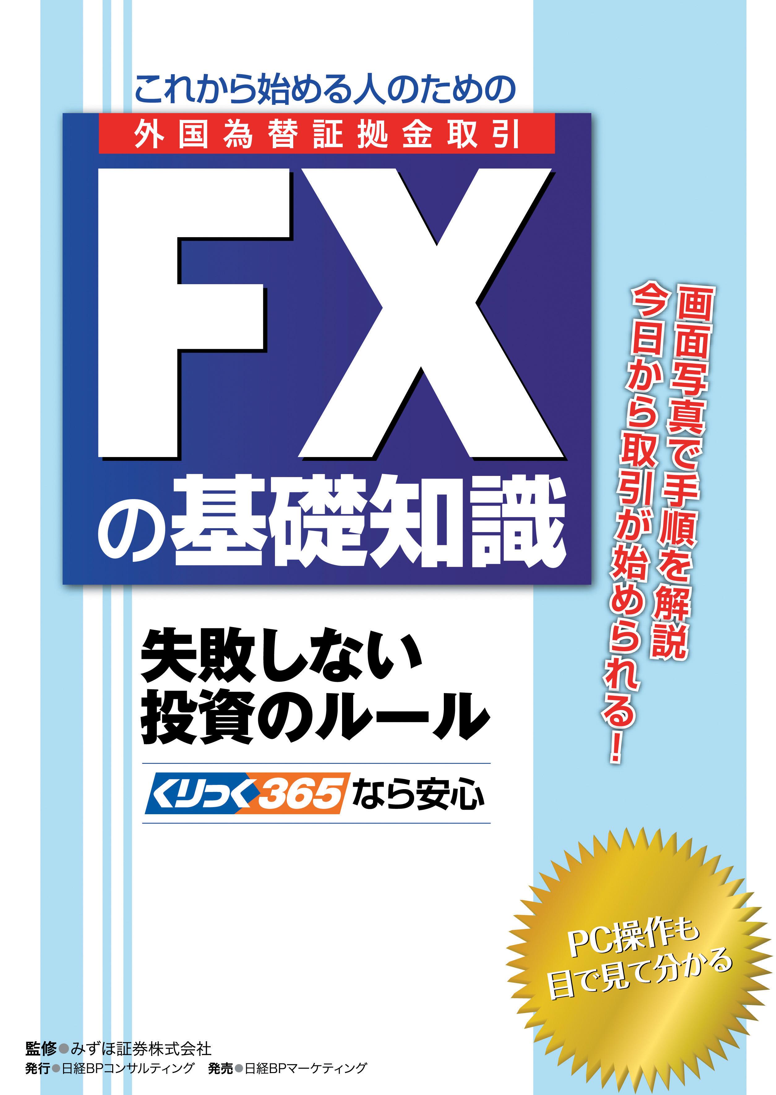 FXの基礎知識