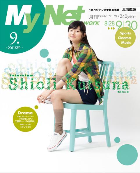 マイネットワーク2011年9月号(北海道版)