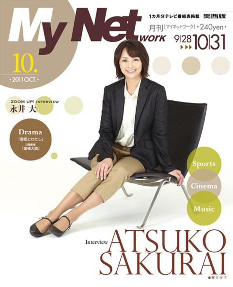 マイネットワーク2011年10月号(関西版)